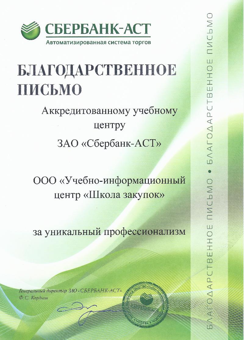 Gramota Sberbank